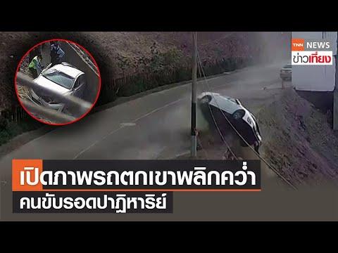 เปิดภาพนาทีรถตกเขาพลิกคว่ำหลายตลบในเปรู แต่คนขับรอดปาฏิหาริย์ | TNNข่าวเที่ยง | 24-9-64