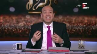 """كل يوم - عمرو أديب: احنا زباين الألمان وبندفعلهم """"توتو على نبوتو"""""""