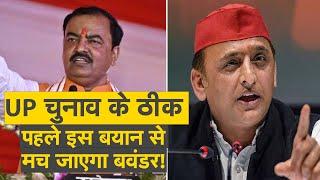 'समाजवादी पार्टी का नारा है, कुछ का साथ गुंडो का विकास' | Samajwadi Party | Keshav Prasad Maurya |