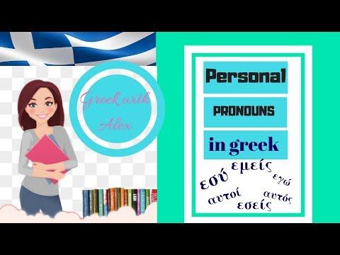 Greek grammar | Personal Pronouns | Οι προσωπικές αντωνυμίες | Do you speak Greek