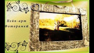 Рамка для фото  из картона в технике пейп-арт