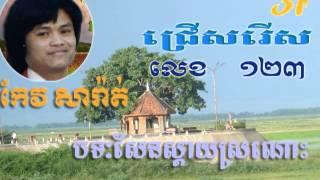 Keo sarath |keo sarath Old khmer music |#123