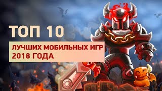 10 лучших мобильных игр 2018 года — от Assassin's Creed: Rebellion до Command and Conquer: Rivals