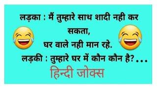 Jokes in Hindi l Hindi Jokes Best l Funny Whatsapp Status Video l Jokes Hilarious