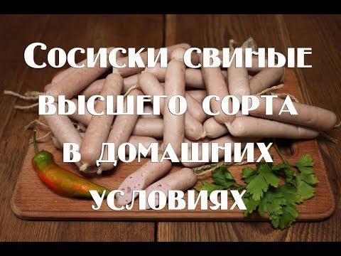 Приготовление сосисок и колбасы в домашних условиях