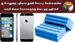 iPhone News | Puthiya Thalaimurai Tv