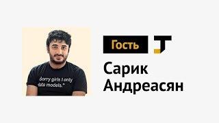 Гость TJ: Сарик Андреасян читает комментарии