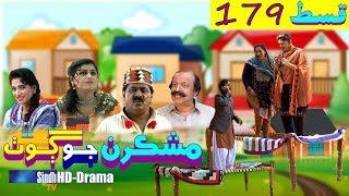 Mashkiran Jo Goth EP 179 | Sindh TV Soap Serial | HD 1080p | SindhTVHD Drama