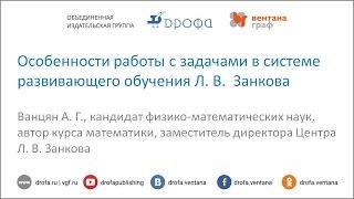 Особенности работы с задачами в системе развивающего обучения Л. В.  Занкова