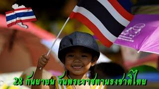 🟡 28 กันยายน ┃ วันพระราชทานธงชาติไทย  🇹🇭