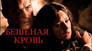 Бешеная кровь / Sanguepazzo (2008) / Драма, Биография