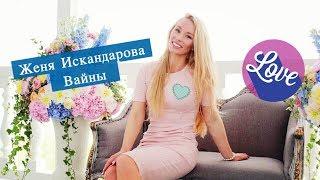 Женя Искандарова [jenia_iskandarova] - Подборка вайнов 2017 #3
