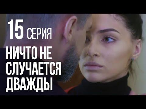 НИЧТО НЕ СЛУЧАЕТСЯ ДВАЖДЫ. Серия 15. 2019 ГОД!