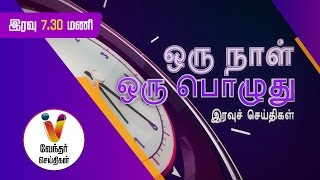 Vendhar tv news 28-11-2015 7.30pm Night | Vendhartv night news today 28/11/15 | Vendhar tv News 28th November 2015 at srivideo