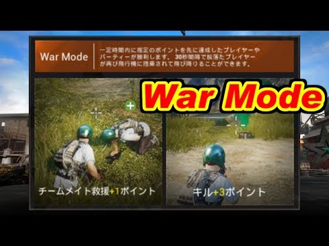 [PUBG MOBILE] War Mode [iPad Air2]