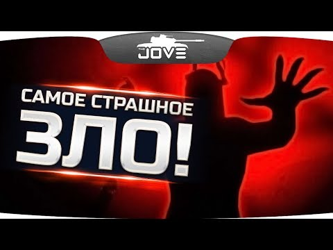 САМОЕ СТРАШНОЕ ЗЛО WORLD OF TANKS ● ВБР-СТРИМ