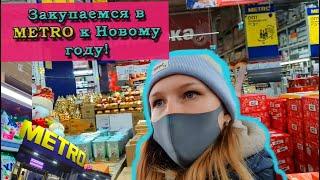 Закупка в Metro Сash Сarry к Новому году 2021 Новогодний ШОППИНГ в России Черная пятница