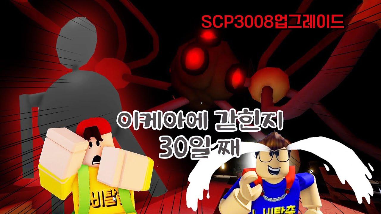[SCP-3008 업그레이드] 이케아에 갇힌지 DAY-30!더 쌘 괴체가 나타났다!ep.3 Roblox- SCP-3008 IEKA