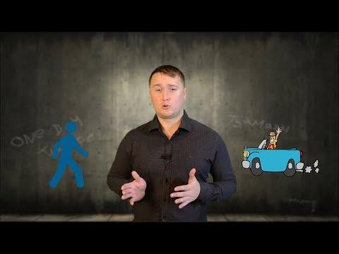 Пешеходы и Автолюбители. Рассуждение часть 1. Туймазы