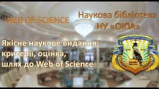 КАЧЕСТВЕННОЕ НАУЧНОЕ ИЗДАНИЕ: КРИТЕРИИ, ОЦЕНКА, ПУТЬ В WEB of SCIENCE