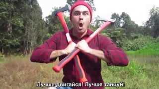 Скачать русские субтитры Pitbull Timber Ft Ke Ha LUMBERJACK PARODY