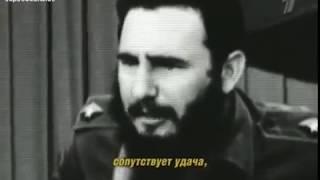 Куба - Революция, Фидель Кастро,  Эрнесто Че Гевара.