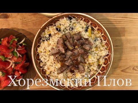 Плов. Как приготовить хорезмский плов How To Make Uzbek Plov