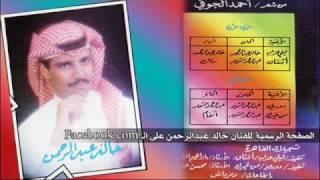 ليلي عذاب - خالد عبدالرحمن