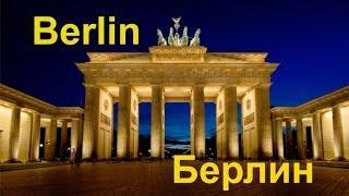 Берлин - город, столица Германии(Берлин — город, столица Германии, самый крупный и самый населённый город Германии. Берлин — второй по насел..., 2014-03-23T06:41:17.000Z)