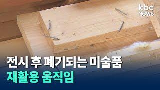 문화예술작품 철거비용 비중 20%↑..재활용 활성화