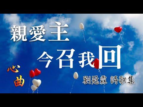 [劉冠霖詩歌集] 14.親愛主今召我回來 / 心曲 詩歌專輯 - YouTube