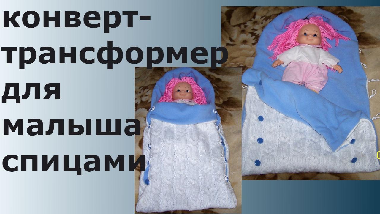 Выкройка конверта-трансформера для новорожденного фото 266