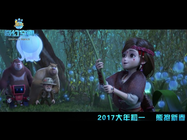 Free and Unafraid-Boonie Bears: Entangled Worlds Theme Song-Chinese Version