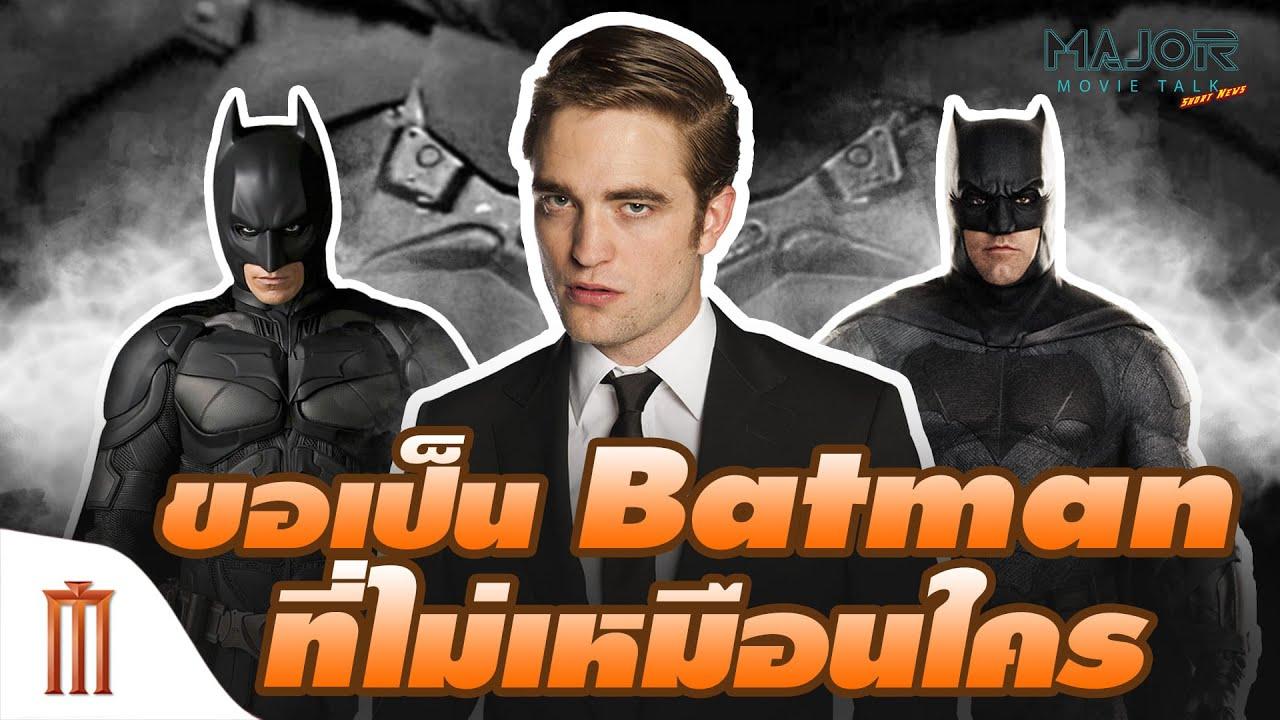 Photo of โรเบิร์ต แพตตินสัน ภาพยนตร์ – จะเวิร์กไหม? โรเบิร์ต แพตตินสัน ขอเป็น Batman แบบที่ไม่เหมือนใคร – Major Movie Talk [Short News]