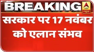 Announcement On Maha Govt Formation Possible On 17th November | ABP News