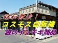 2017年4月北関東レトロ自販機巡り⑤【栃木足利~佐野編】駅前の保存電気機関車EF60123…