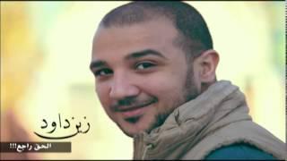 زين داود - الحق راجع / Zein Dawood - El7a2 Rage3