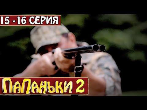 Финал Папаньки 2 сезон 15-16 серия🔥Семейная Комедия 2020 года. Юмор и Лучшие Приколы 2020