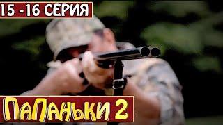 Папаньки 2 сезон 11-12 серия