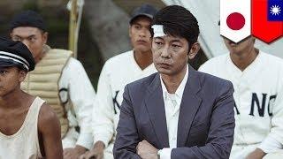 台湾で公開中の映画『KANO』、描かれるのは日本と台湾を跨いだ感動...