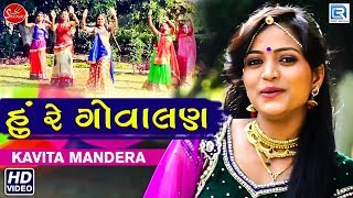 Hu Re Govalan Kavita Mandera | New Gujarati Song | Full HD | RDC Gujarati