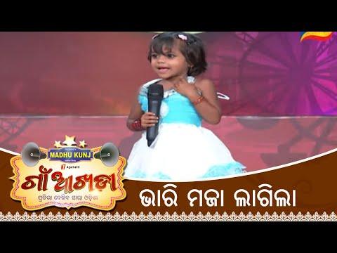 ମଜା ଆସିଗଲା | Gaon Akhada | Very Interesting Act | Papu Pom Pom | Tarang TV