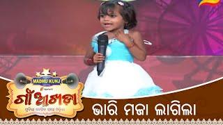 ମଜା ଆସିଗଲା   Gaon Akhada   Very Interesting Act   Papu Pom Pom   Tarang TV