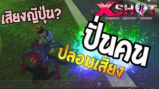 XSHOT - แกล้งคนด้วยภาษานอกกับนักเลง!!
