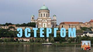 видео Эстергом - город в Венгрии
