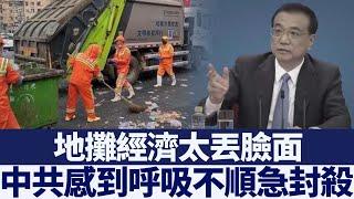 人間煙火易冷 黨媒吹滅「地攤經濟」|新唐人亞太電視|20200609