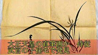 大正天皇の直筆画か、侍従武官の子孫宅で発見 大正天皇の直筆画か、侍従...