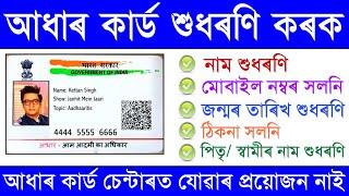 Aadhar Card correction online / Change mobile number in Aadhar card / Online update aadhar card