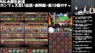 【パズドラ】NAL太郎集結!ガンフェス情報見て龍楽士引いて新降臨ダンジョン!