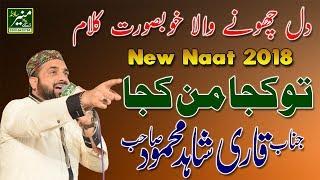 vuclip Tu Kuja Man Kuja - Qari Shahid Mahmood New Naats 2017/2018 - New Urdu/Punjabi Naat 2018